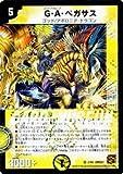 デュエルマスターズ 【G・A・ペガサス】【ベリーレア】 DMC61-002-BR ≪コロコロ・ドリーム・パック4 収録≫