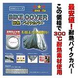 300耐熱生地使用厚手バイクカバー 大径40ミリアルミリングで前後ロック可能