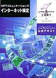 NTT�R�~���j�P�[�V�����Y�C���^�[�l�b�g����.com Master��2009�����e�L�X�g