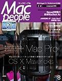 MacPeople 2013年8月号<MacPeople> [雑誌] (マックピープル)