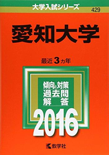 愛知大学 (2016年版大学入試シリーズ)