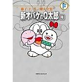 新オバケのQ太郎 4 (藤子・F・不二雄大全集)
