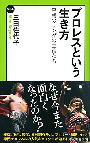 プロレスという生き方 - 平成のリングの主役たち (中公新書ラクレ)