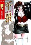 千景 (アクションコミックス)