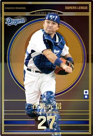 オーナーズリーグ21弾/OL21 100(D)谷繁元信GP