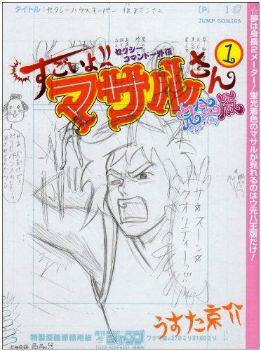 すごいよ!!マサルさん ウ元ハ王版 1 セクシーコマンドー外伝 (ジャンプコミックス)