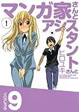 マンガ家さんとアシスタントさんと9巻 (デジタル版ヤングガンガンコミックス)