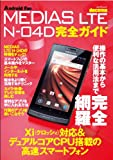 MEDIAS LTE N-04D 完全ガイド (マイナビムック) (Android Fan)