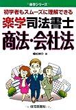 楽学司法書士 商法・会社法 (楽学シリーズ)
