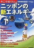子供の科学 2011年 08月号 [雑誌]