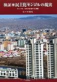 検証・民主化モンゴルの現実—モンゴル・日本の直面する課題
