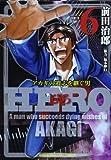 HERO 6 (近代麻雀コミックス)