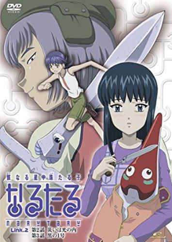 なるたる(2) [DVD]
