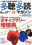 多聴多読マガジン2013年6月号[CD付]