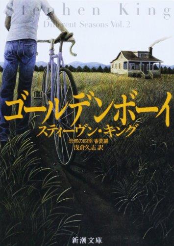 ゴールデンボーイ―恐怖の四季 春夏編 (新潮文庫)