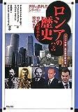 ロシアの歴史 下 19世紀後半から現代まで―ロシア中学・高校歴史教科書― (世界の教科書シリーズ32)