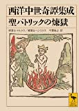 西洋中世奇譚集成 聖パトリックの煉獄 (講談社学術文庫)