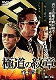 極道の紋章8 [DVD]