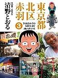 東京都北区赤羽 3 (GAコミックススペシャル)