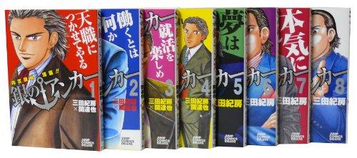 銀のアンカー1-8巻 セット (ジャンプコミックスデラックス)