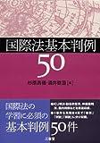 国際法基本判例50