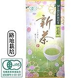 有機JAS認定「やぶ北」100g《 私たちが作った屋久島自然栽培茶です 》 【有機・無農薬・無化学肥料・無飛散農薬】