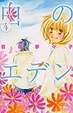 白のエデン(4) <完> (講談社コミックス別冊フレンド)