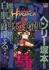 FA HISTORICA 新篇 日本性犯罪史 FAプロ・プラチナ [DVD]