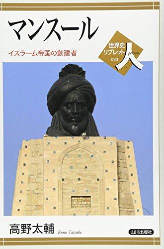マンスール―イスラーム帝国の創建者 (世界史リブレット人)
