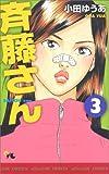 斉藤さん 3 (オフィスユーコミックス)