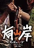 そろそろおこか~CARELESS LOVE~Tour2010 [DVD]