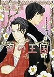 蜜の王国(3) (花音コミックスCitaCitaシリーズ)