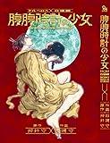 ケルベロス×立喰師腹腹時計の少女 (リュウコミックス)