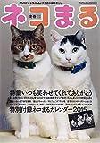 ネコまる 冬春号 Vol.29 (タツミムック)