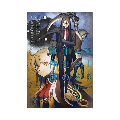 ロード・エルメロイII世の事件簿 4 case.魔眼蒐集列車(上)(書籍)