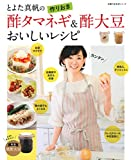 とよた真帆の 作りおき酢タマネギ&酢大豆おいしいレシピ (主婦の友生活シリーズ)