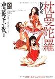 官能千一夜 (2) (〈昭和の官能劇画〉シリーズ (2))