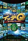 世界の果てまでイッテQ! Vol.3 [DVD]