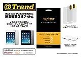 Amazon.co.jp@TREND 【2枚入り】 iPad mini / iPad mini Retina / さらさら! 新感覚 液晶 画面 保護フィルム / 指紋 防止 高精細 アンチグレア ノングレア タイプ / docomo SoftBank au 完全対応 / TTN-FL-IPADMINI-AG