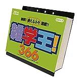 雑学王! 366 2016年 カレンダー  壁掛け/卓上兼用