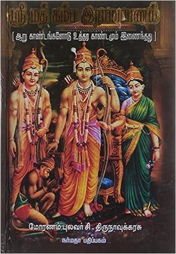 kamba ramayanam tamil free