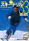 中級脱出・スキー即効ドリル33 (よくわかるDVD+Book)