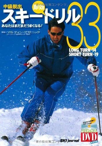 中級脱出・スキー即効ドリル33