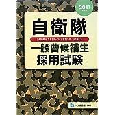 自衛隊一般曹候補生採用試験 2011年度版