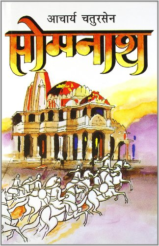 Somnath (Hindi) Rajpal & Sons Edition price comparison at Flipkart, Amazon, Crossword, Uread, Bookadda, Landmark, Homeshop18