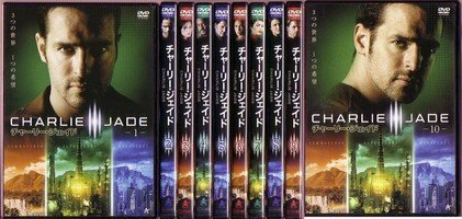 チャーリー・ジェイド 全10巻セット  [DVD]