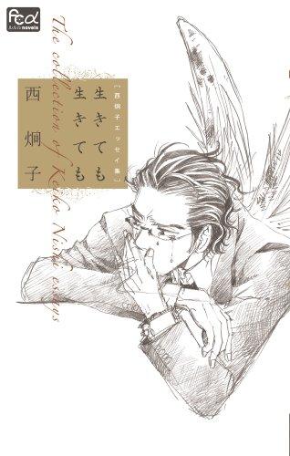 西炯子エッセイ集 生きても生きても (フラワーコミックス)