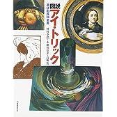 図説 アイ・トリック―遊びの百科全書 (ふくろうの本)