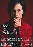 山内惠介フォトブック2 Red & White