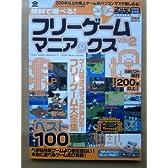 フリーゲームマニアックス vol.2―無料で遊べる! (100%ムックシリーズ)